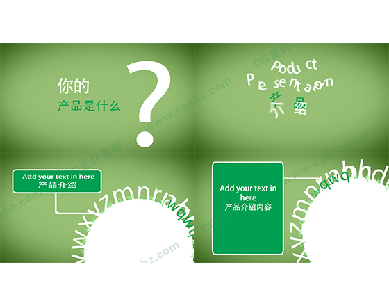 简洁清晰的产品介绍主题AE源文件