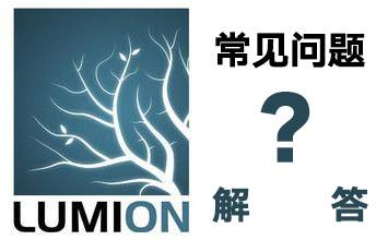 新手入门:Lumion自学 常见问题解答