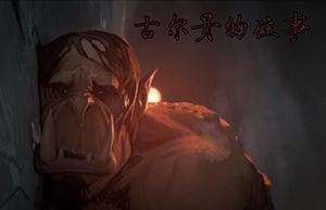 魔兽动画《先行者》:古尔丹的往事
