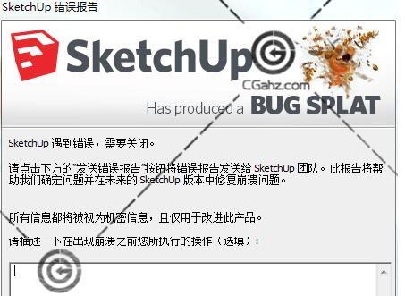 SketchUp导不出3DS格式模型怎么办?