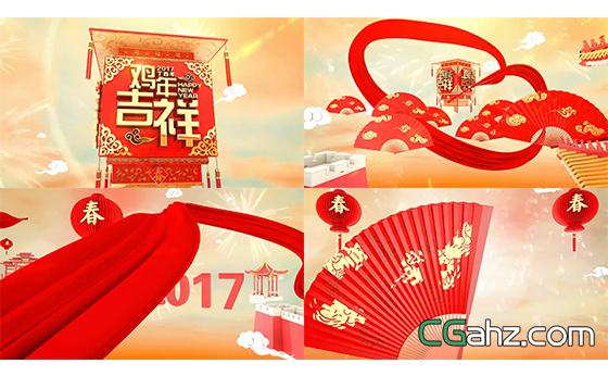 红绸巾飞舞鸡年吉祥企业晚会开场片头AE模板