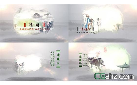 清明节水墨动画祭祖踏青开场片头AE模板
