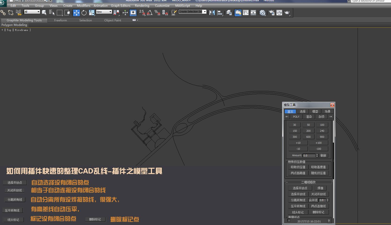 3DMAX如何快速的運用cad線畫出地形-地形檢查插件