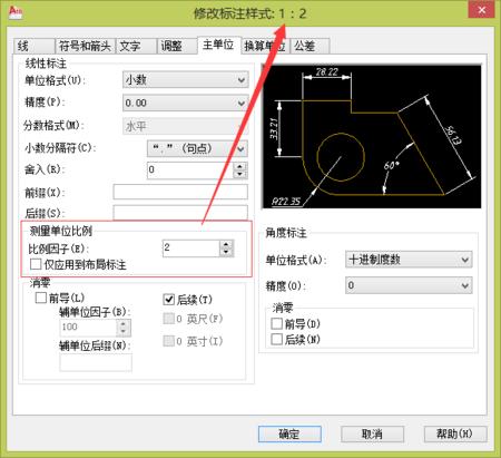 CAD比例怎么設置?一個困擾人的問題
