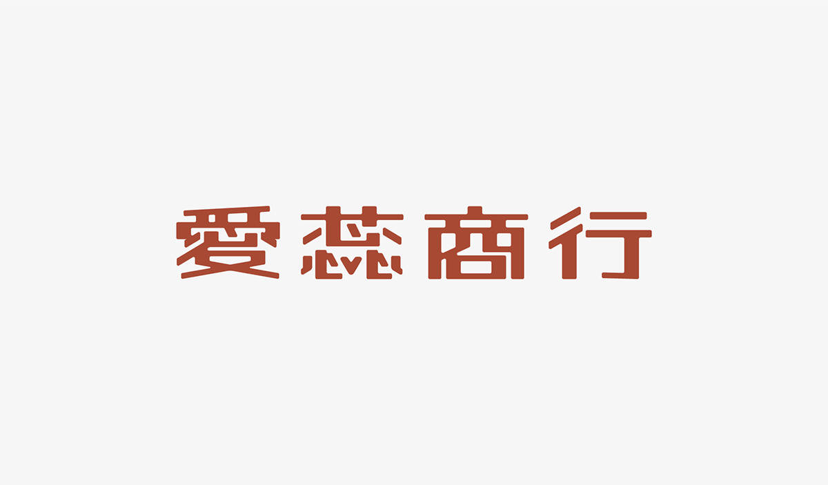 一组优秀的logo字体设计欣赏_ps学习家园