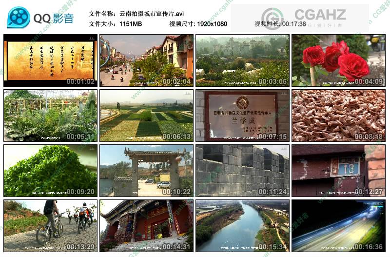 云南拍摄城市宣传片.avi_thumbs_2018.10.13.14_37_50.jpg